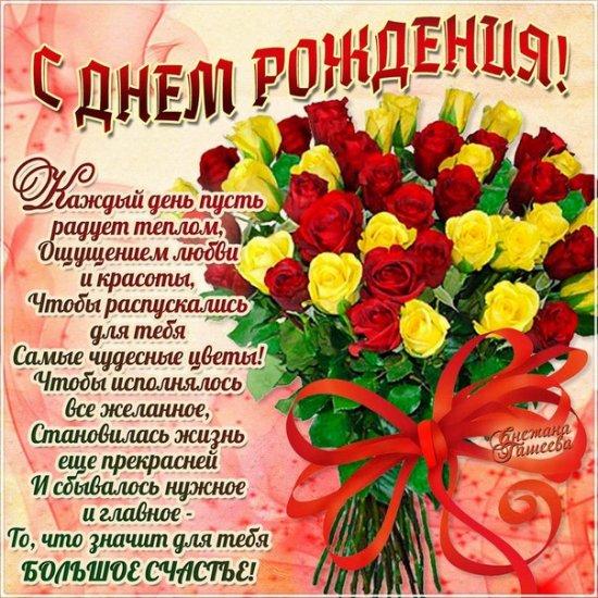 Поздравление с днем рождения старшему кассиру